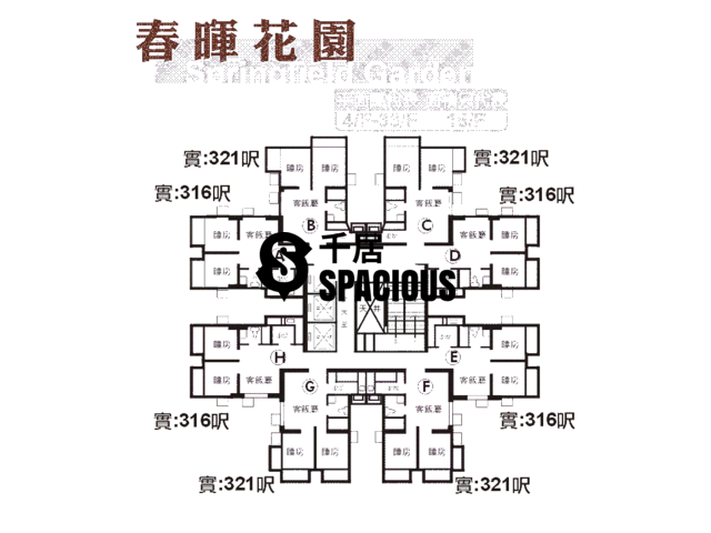 沙田 - 春晖花园 平面图 01