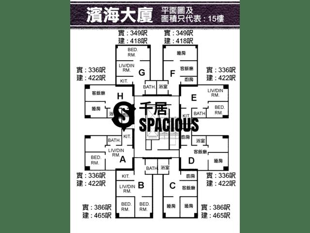 鲗鱼涌 - 滨海大厦 平面图 02