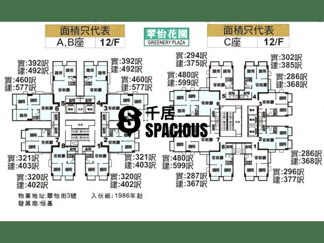 大埔 - 翠怡花园 平面图 02