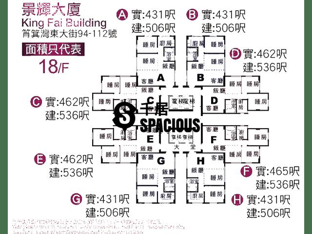 筲箕灣 - 景輝大廈 平面圖 01