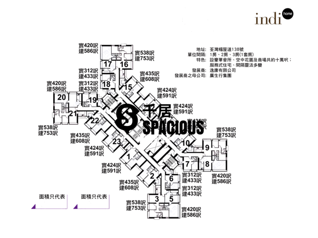 Tsuen Wan - Indi Home Floor Plan 01