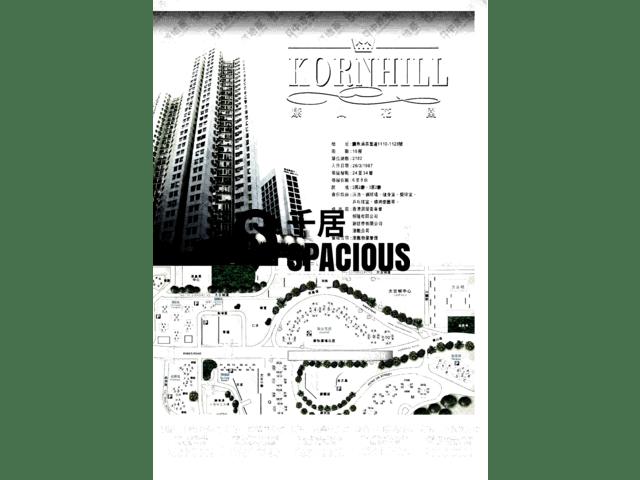 Tai Koo Shing - Kornhill Garden Floor Plan 05