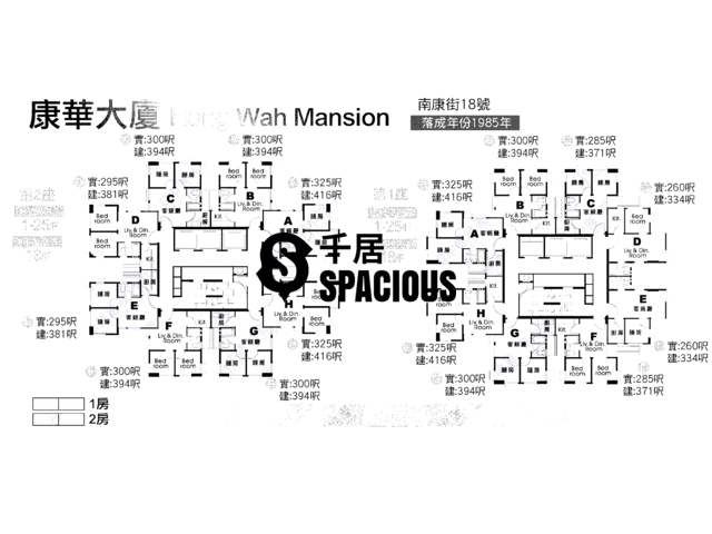 Shau Kei Wan - Hong Wah Mansion Floor Plan 04
