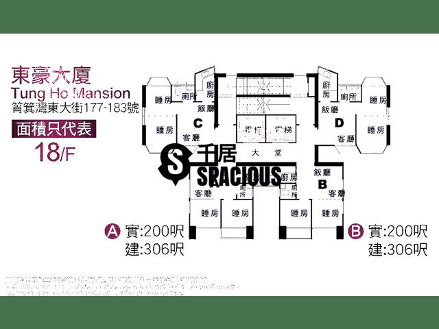 筲箕灣 - 東豪大廈 平面圖 02