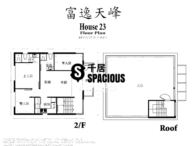 Shek Kong - Sky Blue Floor Plan 03