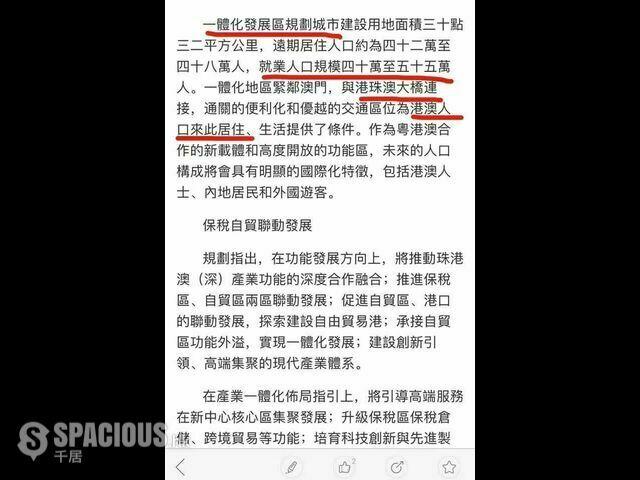 Zhuhai - 朗庭廣場 10