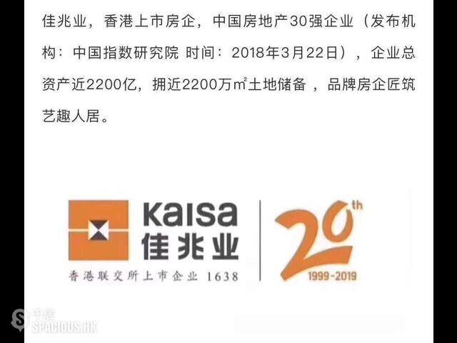 Zhongshan - 香港佳兆業大品牌30萬讓你輕鬆做業主 07