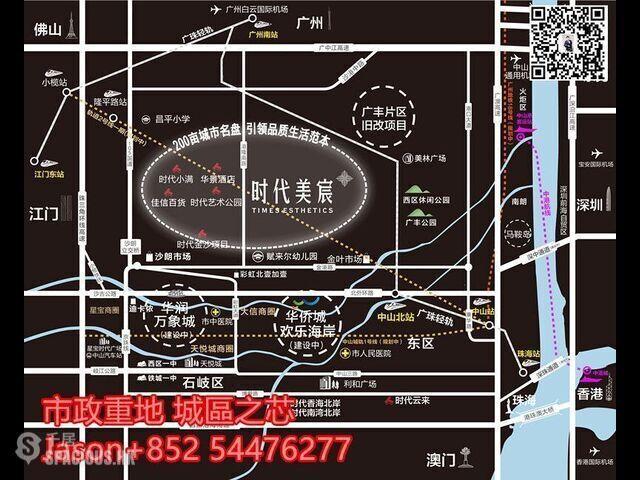 Zhongshan - 送豪裝,配套齊全,香港恆生銀行做貸款!20萬入手~ 04