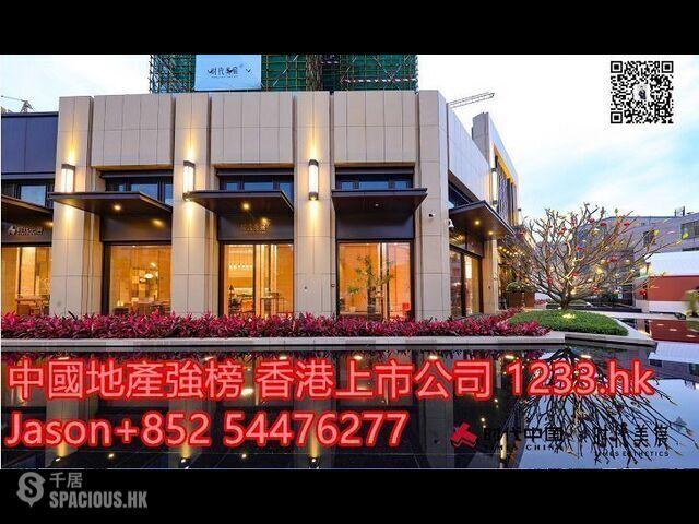 Zhongshan - 送豪裝,配套齊全,香港恆生銀行做貸款!20萬入手~ 08